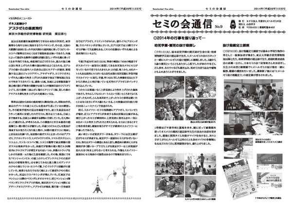 セミ通信1401216-omoteA3_ページ_1.jpg