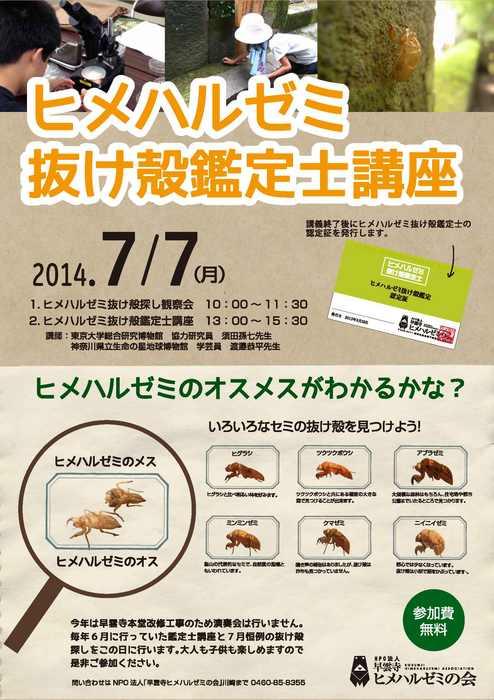 kantei2014.jpg